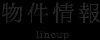 物件情報 lineup
